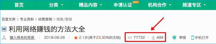 """""""一劳永逸""""的文档上传赚钱方法!"""